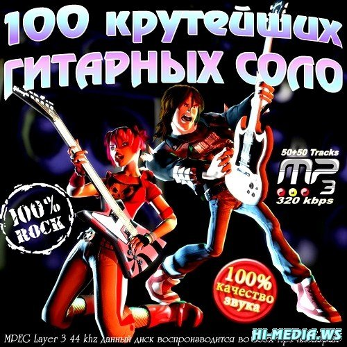 100 Крутейших Гитарных Соло (2012)