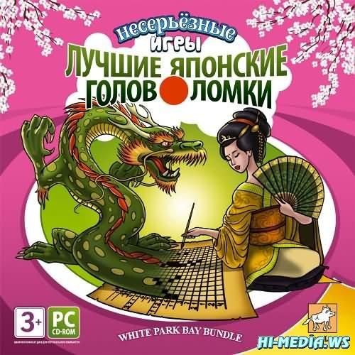 Лучшие японские головоломки (2010) + Кроссворды