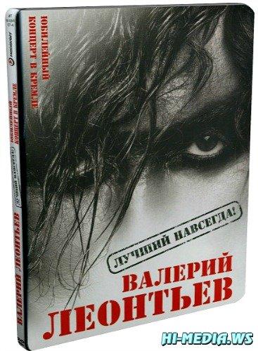 Валерий Леонтьев - Лучший - навсегда! Юбилейный концерт в Кремле (2012) DVDRip