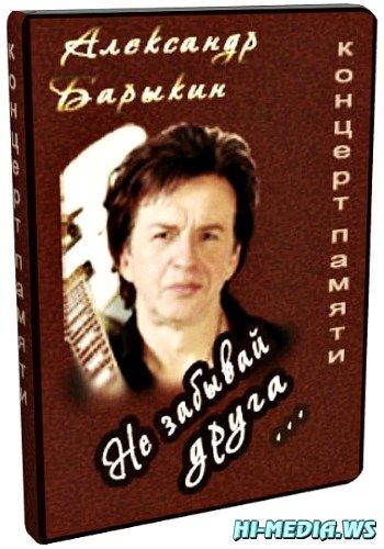 "Концерт памяти Александра Барыкина - ""Не забывай друга..."" (2012) SATRip"