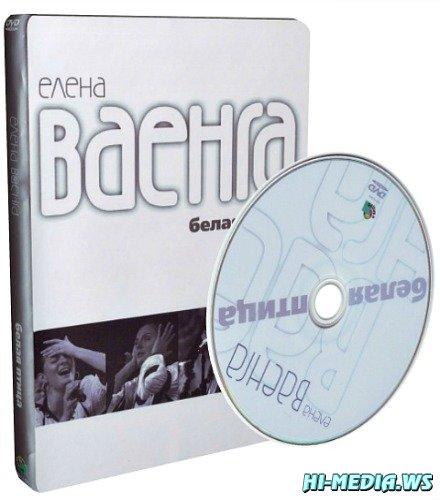 Ваенга Елена - Белая Птица (2012) DVD5