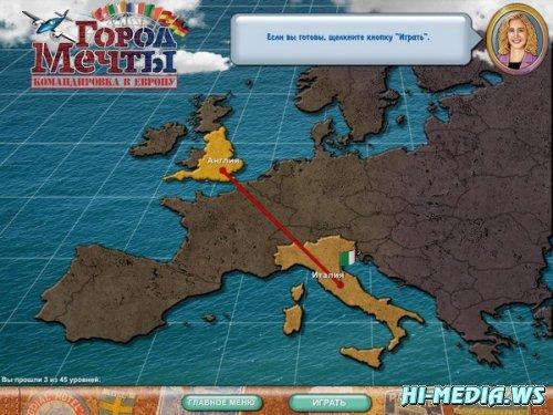 Город мечты: Командировка в Европу (2012) RUS