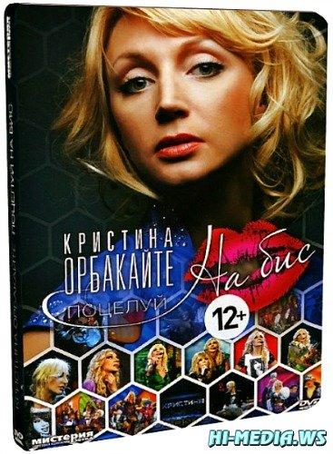 Кристина Орбакайте - Поцелуй на бис (2012) DVDRip
