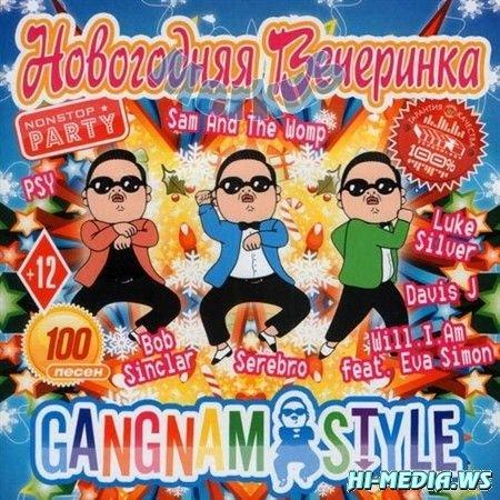 Новогодняя Вечеринка Gangnam Style (2012)