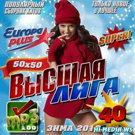 Высшая лига Европы плюс №40 Зимний выпуск (2012)