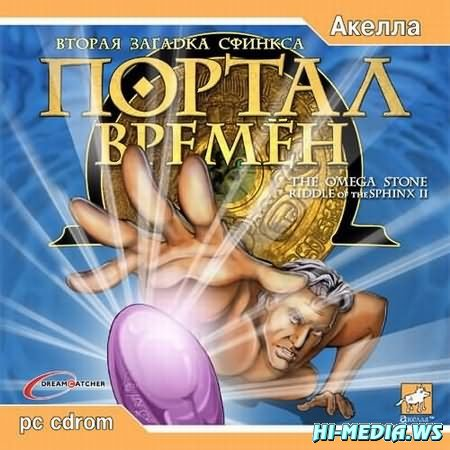 Загадка Сфинкса 2: Портал Времен (2003) - Полная русская версия