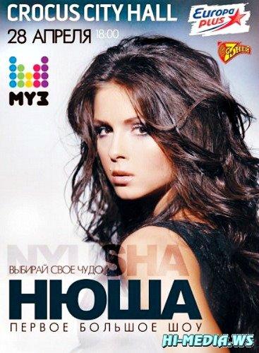 Нюша - Первый сольный концерт в Москве (08.12.2012) SATRip
