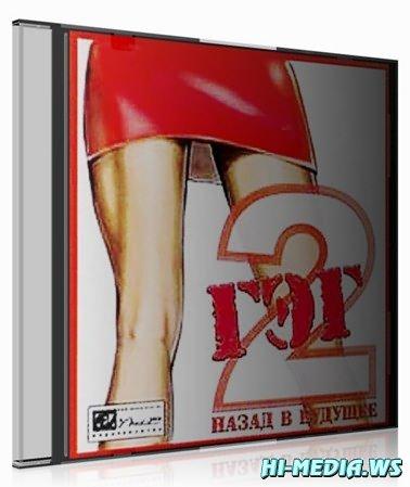 ГЭГ 2: Назад в Будущее (2002 / RUS / PC)