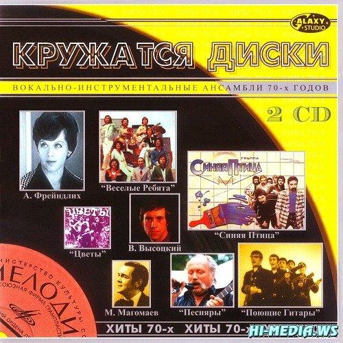 Кружатся диски. Хиты 70-х (2002) APE