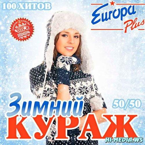 Зимний Кураж. Europa Plus 50/50 (2012)
