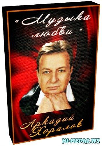 Аркадий Хоралов - Музыка любви. Юбилейный концерт в Кремле (2011) SATRip