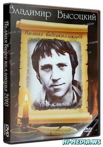 Владимир Высоцкий. Полная видеоколлекция (2010) DVD5