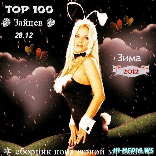 TOP 100 Зайцев.нет (28.12.2012)