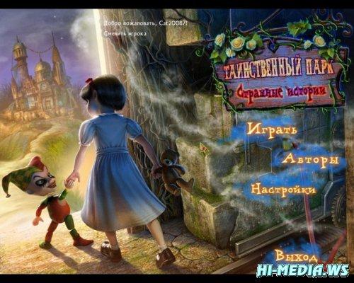 Таинственный парк 2: Страшные истории (2012) RUS