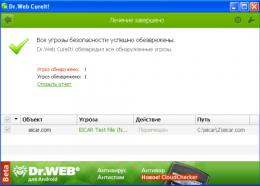 Антивирусный сканер Dr.Web CureIt!