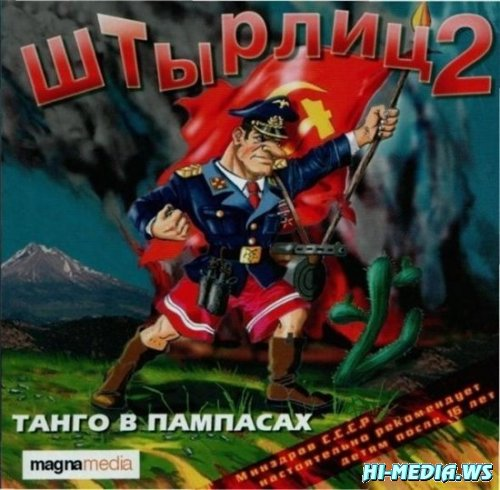 Штырлиц - Антология (1-4) 2000-2010 / PC / RUS