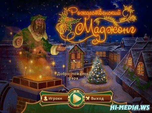 Рождественский маджонг (2012 / PC / RUS)