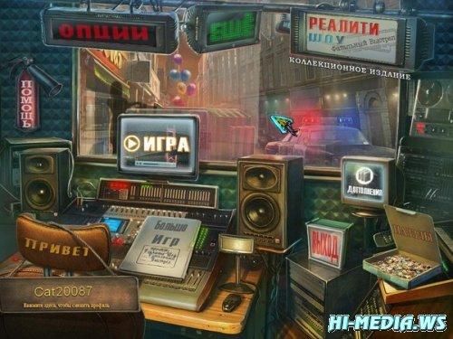 Реалити-шоу: Фатальный Выстрел Коллекционное издание (2012) RUS