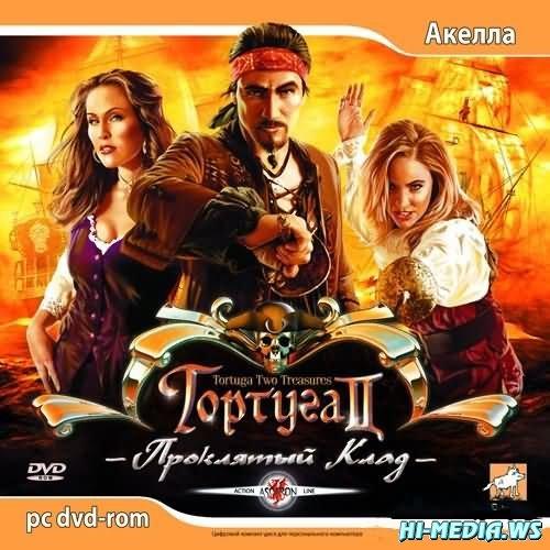 Тортуга 2: Проклятый клад (2007 / PC / RUS)