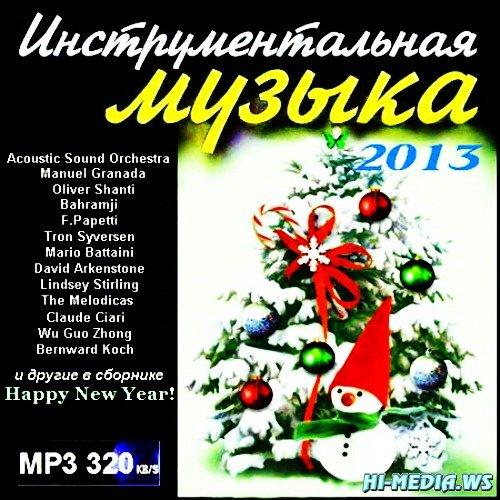 Happy New Year! Инструментальная музыка (2013)