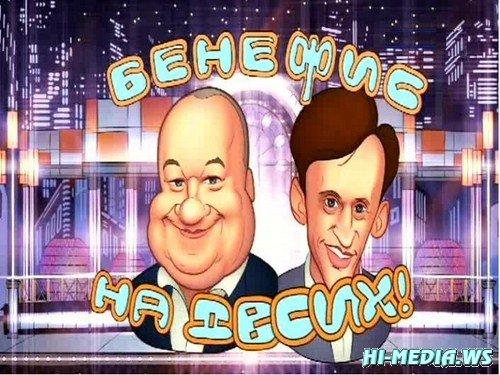 Бенефис Игоря Маменко и Сергея Дроботенко (2013) SATRip