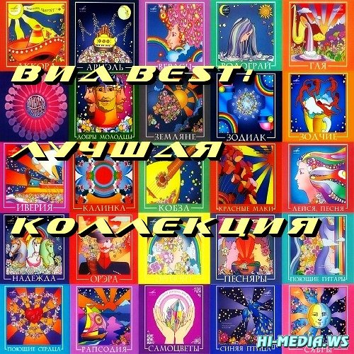 ВИА Best: Лучшая Коллекция (28 CD) (2008)