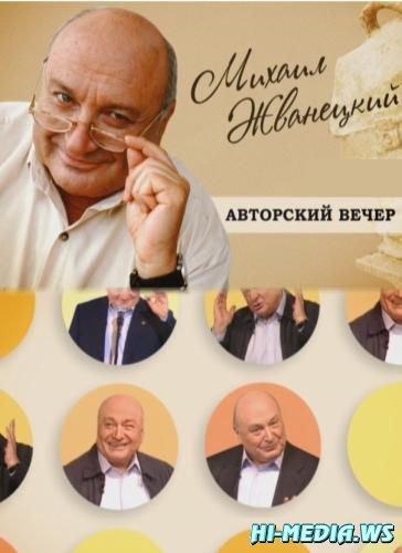 Авторский вечер Михаила Жванецкого (Февраль 2012) SatRip