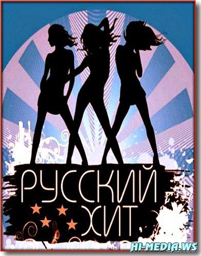 Русский ХИТ - Клипы в навал Vol.01 (2013) HDTVRip 720p