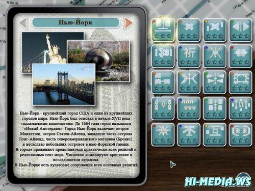 Величайшие города мира: маджонг (2013) RUS