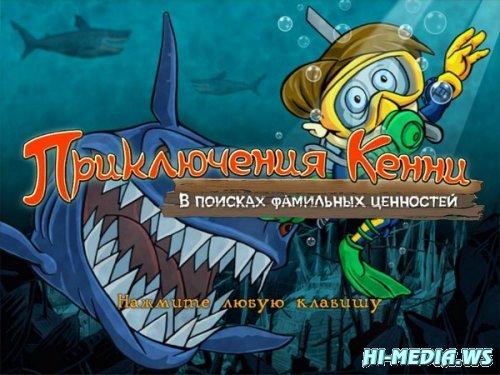 Приключения Кенни (2008) RUS