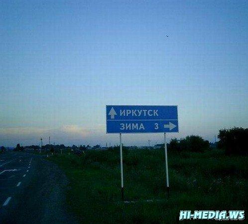 Смешные названия населенных пунктов 2 (Фотоподборка - 01.02.2013)