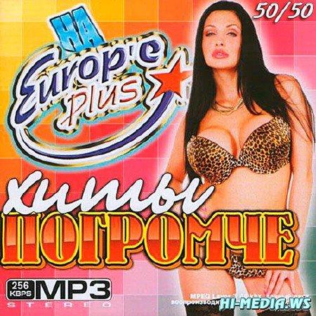 Хиты Погромче На Europe Plus 50+50 (2013)