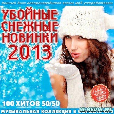 Убойные Снежные Новинки 50+50 (2013)