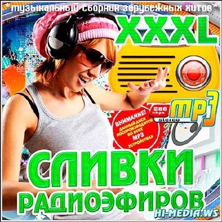 XXXL Сливки Радиоэфиров. Зарубежный (2013)