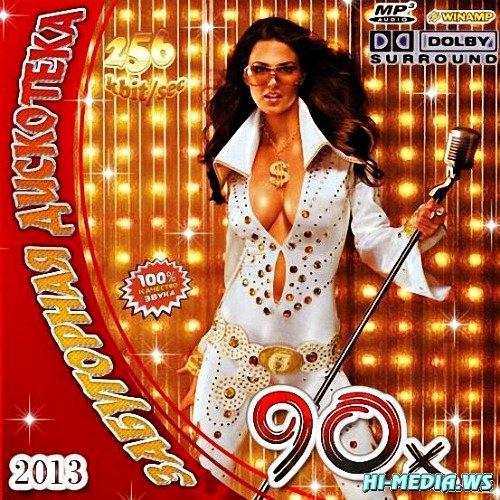 Забугорная дискотека 90х (2013)