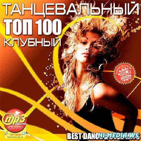 Танцевальный ТОП 100 Клубный (2013)