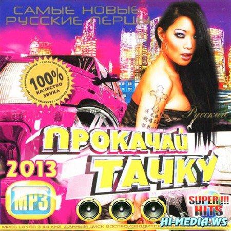 Прокачай Тачку - Самые Новые Русские Перцы (2013)