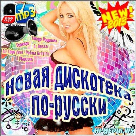 Новая Дискотека По-русски (2013)