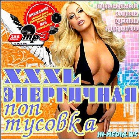XXXL Энергичная Поп Тусовка (2013)