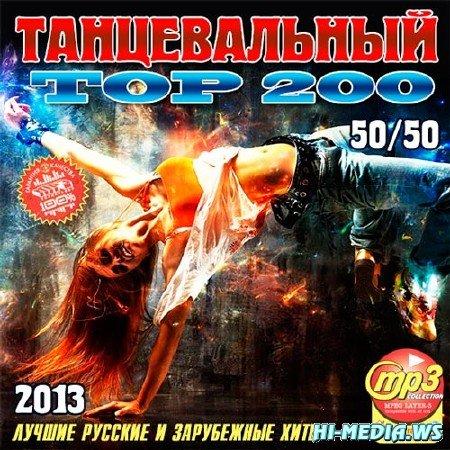 Танцевальный Тор 200 50+50 (2013)