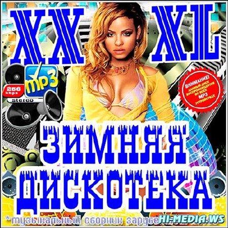 XXXL Зимняя Дискотека. Зарубежный (2013)