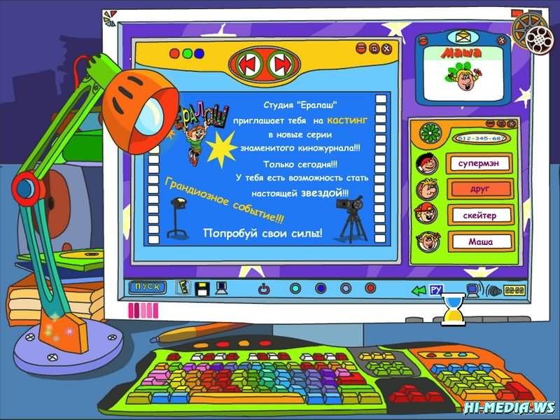 скачать игру ералаш лэнд на компьютер - фото 4