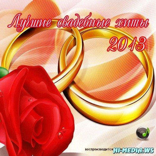 Лучшие свадебные хиты (2013)