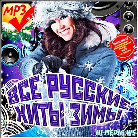 Все Русские Хиты Зимы (2013)