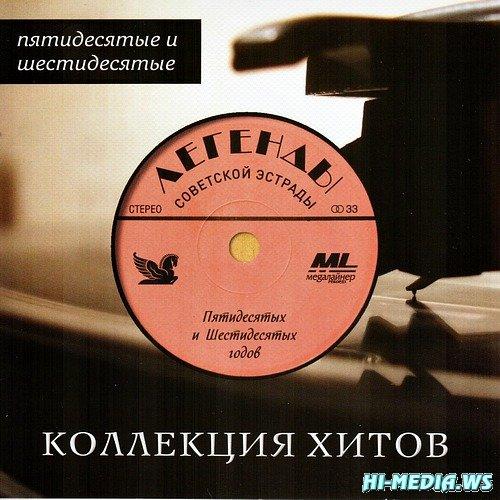 Легенды советской эстрады 50-60гг (5 CD) (2012)