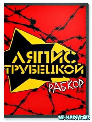 Ляпис Трубецкой - Рабкор Live (2013) WEBRip