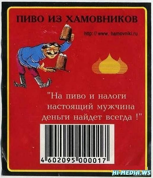 Смешные этикетки на товарах