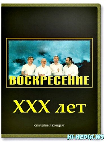 Воскресение - XXX лет (2013) DVDRip