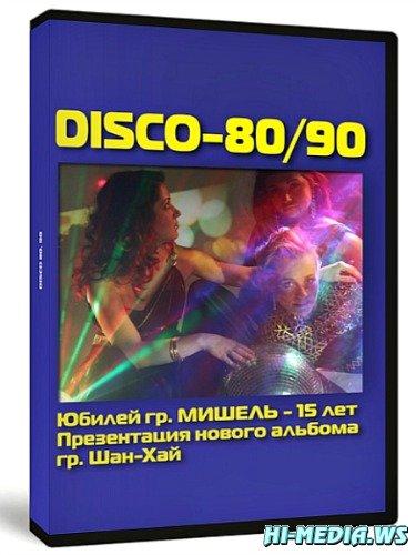 Disco-80/90 Юбилей группы Мишель и Шан-Хай (2012) DVDRip