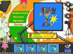 Ералаш-Лэнд ( 2009 / PC / Rus)